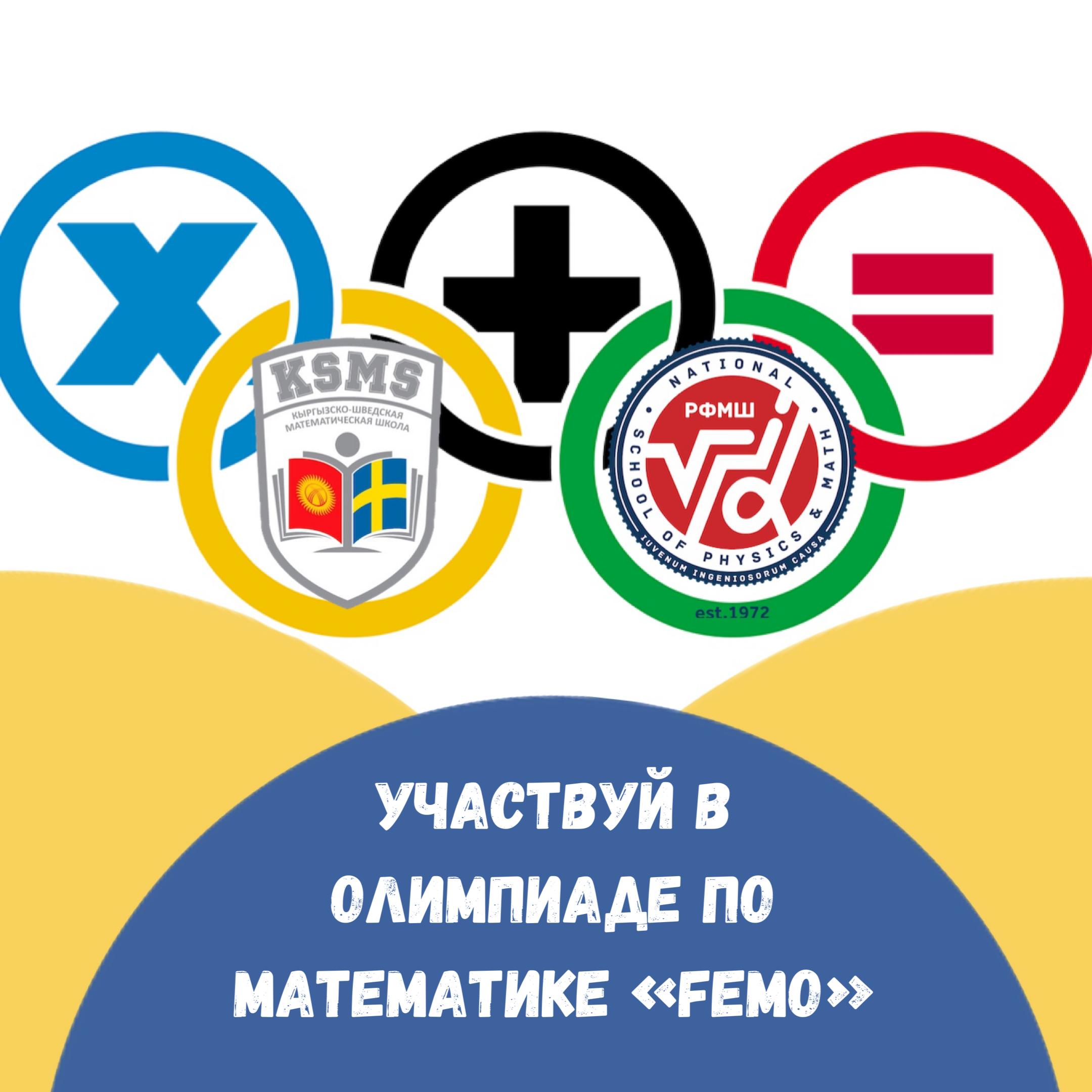 Онлайн-тур математической олимпиады FEMO International для учащихся 1-5 классов