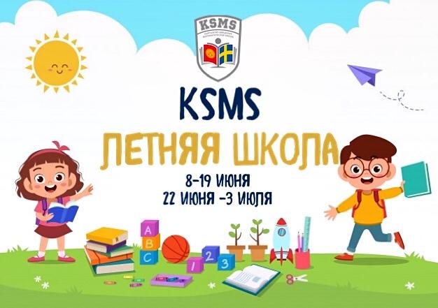 Летняя школа в KSMS